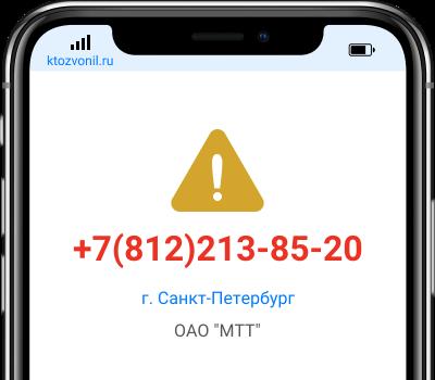 Кто звонил с номера +7(812)213-85-20, чей номер +78122138520