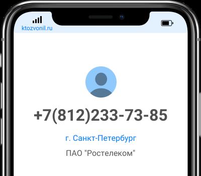 Кто звонил с номера +7(812)233-73-85, чей номер +78122337385