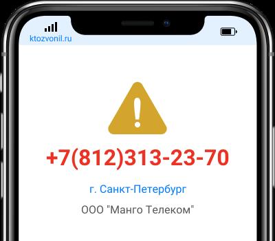 Кто звонил с номера +7(812)313-23-70, чей номер +78123132370