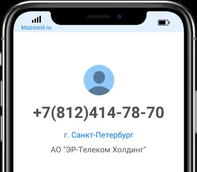 Кто звонил с номера +7(812)414-78-70, чей номер +78124147870