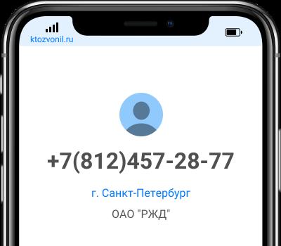 Кто звонил с номера +7(812)457-28-77, чей номер +78124572877