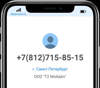 Кто звонил с номера +7(812)715-85-15, чей номер +78127158515