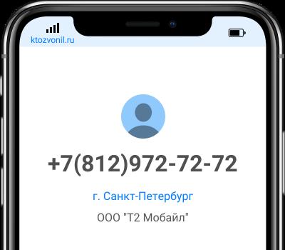 Кто звонил с номера +7(812)972-72-72, чей номер +78129727272