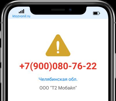 Кто звонил с номера +7(900)080-76-22, чей номер +79000807622