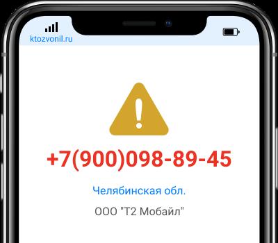 Кто звонил с номера +7(900)098-89-45, чей номер +79000988945