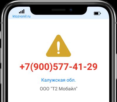 Кто звонил с номера +7(900)577-41-29, чей номер +79005774129