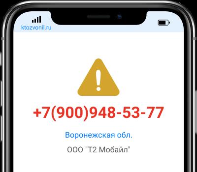 Кто звонил с номера +7(900)948-53-77, чей номер +79009485377