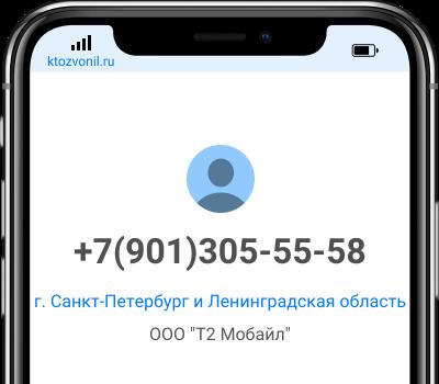Кто звонил с номера +7(901)305-55-58, чей номер +79013055558