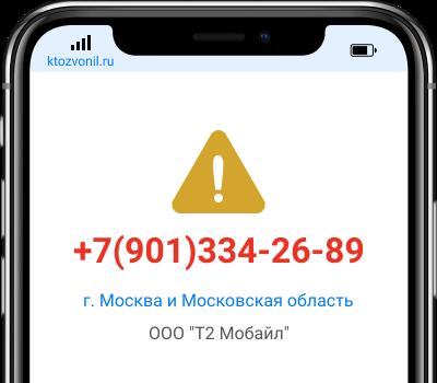 Кто звонил с номера +7(901)334-26-89, чей номер +79013342689
