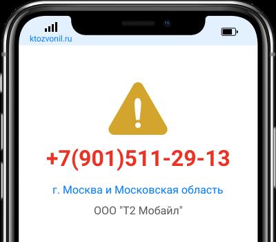 Кто звонил с номера +7(901)511-29-13, чей номер +79015112913
