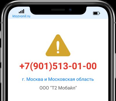 Кто звонил с номера +7(901)513-01-00, чей номер +79015130100