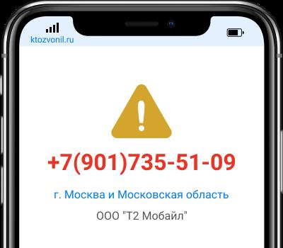 Кто звонил с номера +7(901)735-51-09, чей номер +79017355109