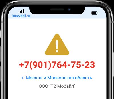 Кто звонил с номера +7(901)764-75-23, чей номер +79017647523