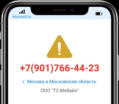 Кто звонил с номера +7(901)766-44-23, чей номер +79017664423