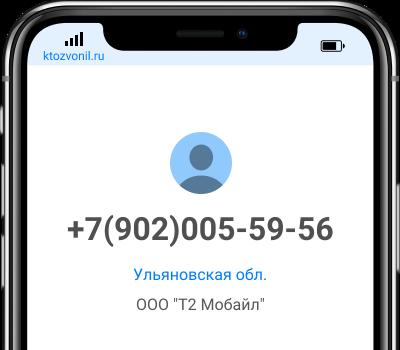 Кто звонил с номера +7(902)005-59-56, чей номер +79020055956