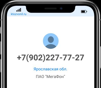 Кто звонил с номера +7(902)227-77-27, чей номер +79022277727