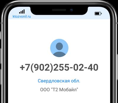 Кто звонил с номера +7(902)255-02-40, чей номер +79022550240
