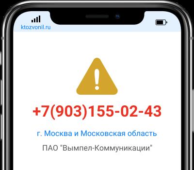Кто звонил с номера +7(903)155-02-43, чей номер +79031550243