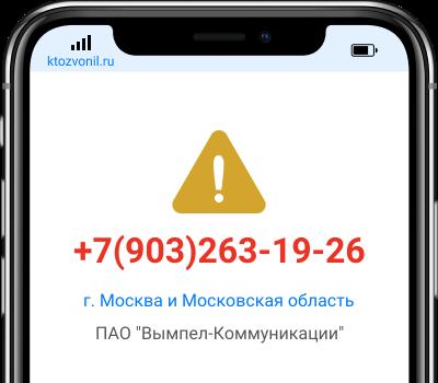 Кто звонил с номера +7(903)263-19-26, чей номер +79032631926
