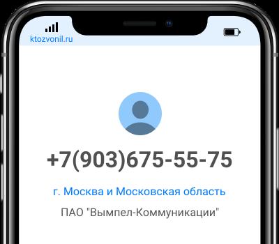 Кто звонил с номера +7(903)675-55-75, чей номер +79036755575