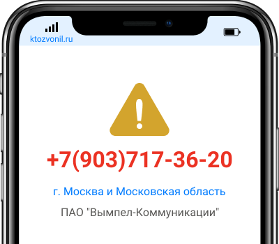Кто звонил с номера +7(903)717-36-20, чей номер +79037173620