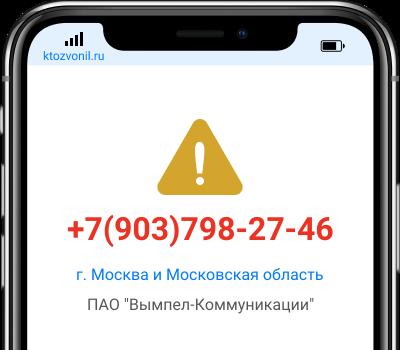 Кто звонил с номера +7(903)798-27-46, чей номер +79037982746