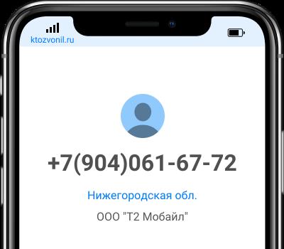Информация о номере телефона +79040616772. Местонахождение, оператор, отзывы людей. Узнай владельца номера, оставь комментарий