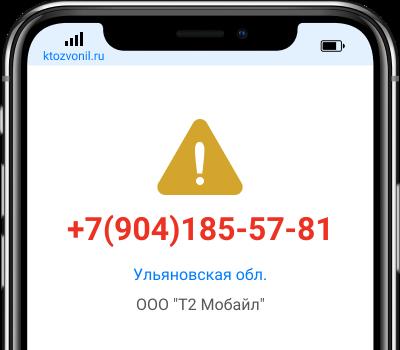 Кто звонил с номера +7(904)185-57-81, чей номер +79041855781