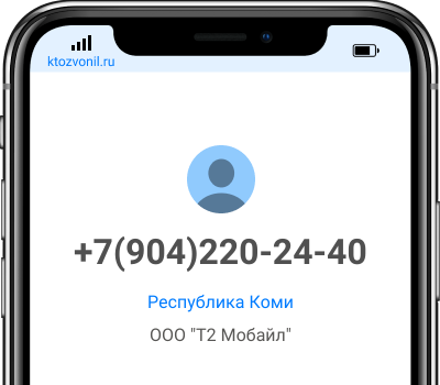 Кто звонил с номера +7(904)220-24-40, чей номер +79042202440