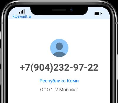 Кто звонил с номера +7(904)232-97-22, чей номер +79042329722