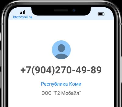 Информация о номере телефона +79042704989. Местонахождение, оператор, отзывы людей. Узнай владельца номера, оставь комментарий
