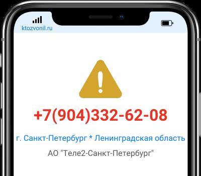 Кто звонил с номера +7(904)332-62-08, чей номер +79043326208