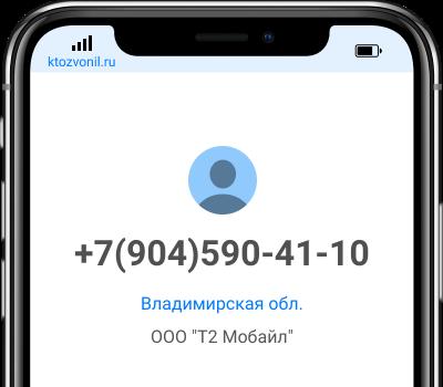 Кто звонил с номера +7(904)590-41-10, чей номер +79045904110