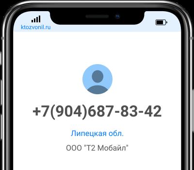 Кто звонил с номера +7(904)687-83-42, чей номер +79046878342