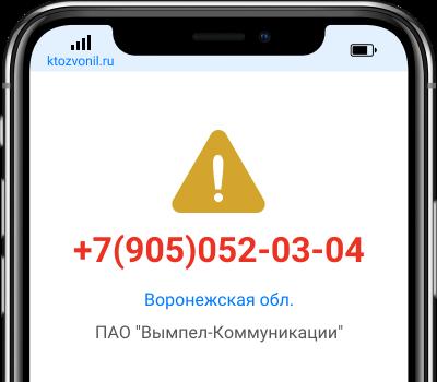 Кто звонил с номера +7(905)052-03-04, чей номер +79050520304