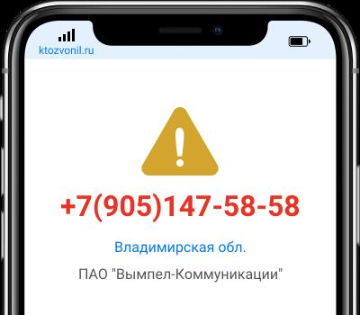 Кто звонил с номера +7(905)147-58-58, чей номер +79051475858