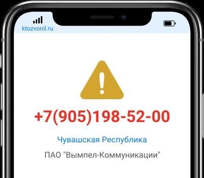 Кто звонил с номера +7(905)198-52-00, чей номер +79051985200