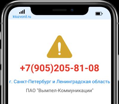 Кто звонил с номера +7(905)205-81-08, чей номер +79052058108
