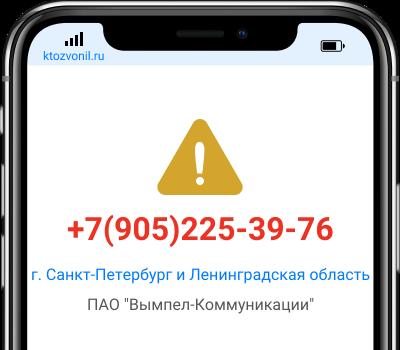 Кто звонил с номера +7(905)225-39-76, чей номер +79052253976