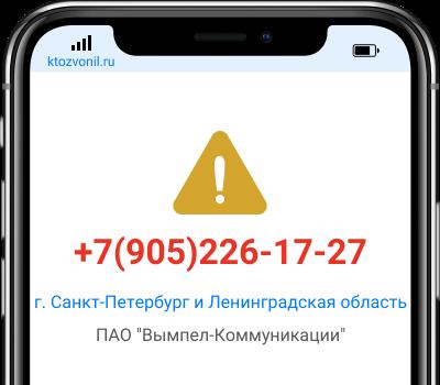 Кто звонил с номера +7(905)226-17-27, чей номер +79052261727