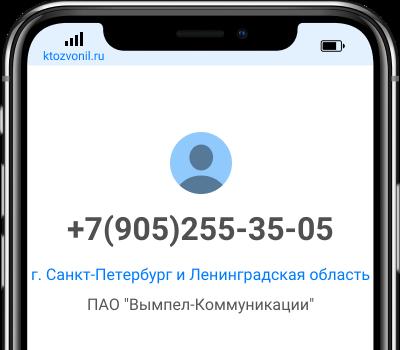 Кто звонил с номера +7(905)255-35-05, чей номер +79052553505