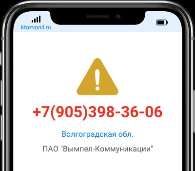 Кто звонил с номера +7(905)398-36-06, чей номер +79053983606