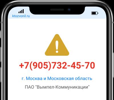 Кто звонил с номера +7(905)732-45-70, чей номер +79057324570