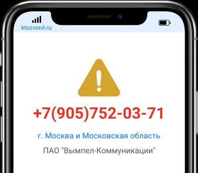 Кто звонил с номера +7(905)752-03-71, чей номер +79057520371