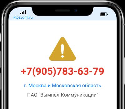 Кто звонил с номера +7(905)783-63-79, чей номер +79057836379