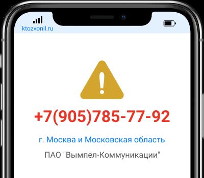 Кто звонил с номера +7(905)785-77-92, чей номер +79057857792