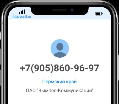 Информация о номере телефона +79058609697. Местонахождение, оператор, отзывы людей. Узнай владельца номера, оставь комментарий