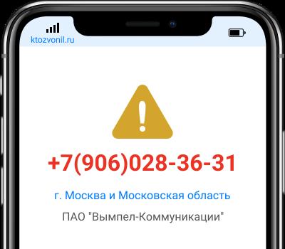 Кто звонил с номера +7(906)028-36-31, чей номер +79060283631