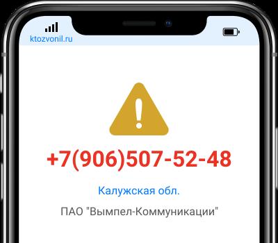 Кто звонил с номера +7(906)507-52-48, чей номер +79065075248