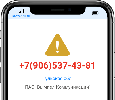 Кто звонил с номера +7(906)537-43-81, чей номер +79065374381